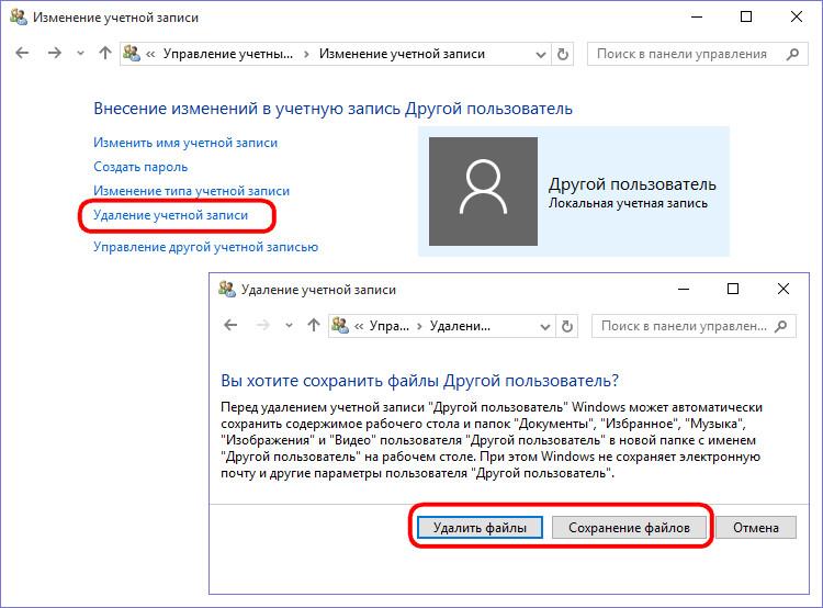 Работа с учётными записями в новой Windows 10 Белые окошки