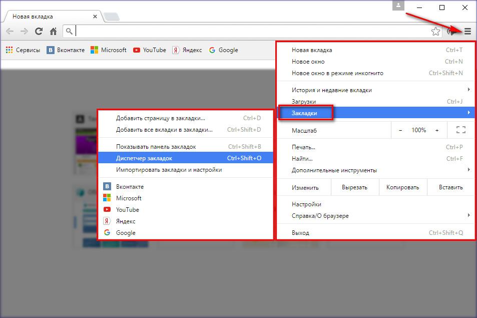 Главном меню Chrome