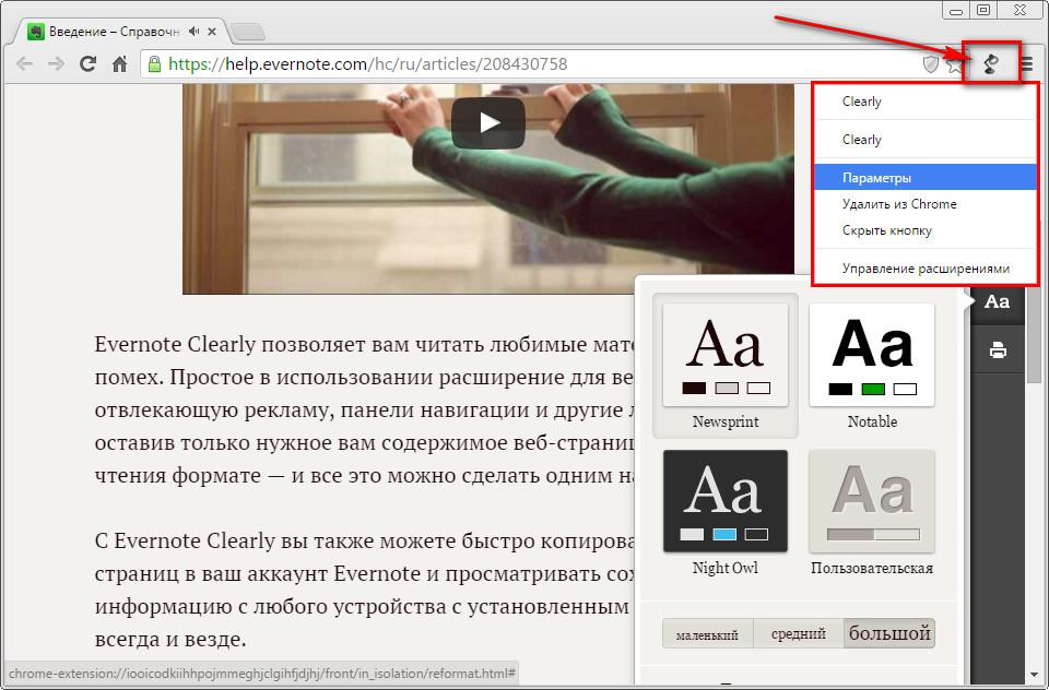 Расширение Google Chrome