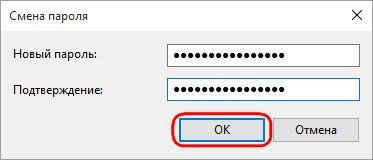 Вводим придуманный пароль