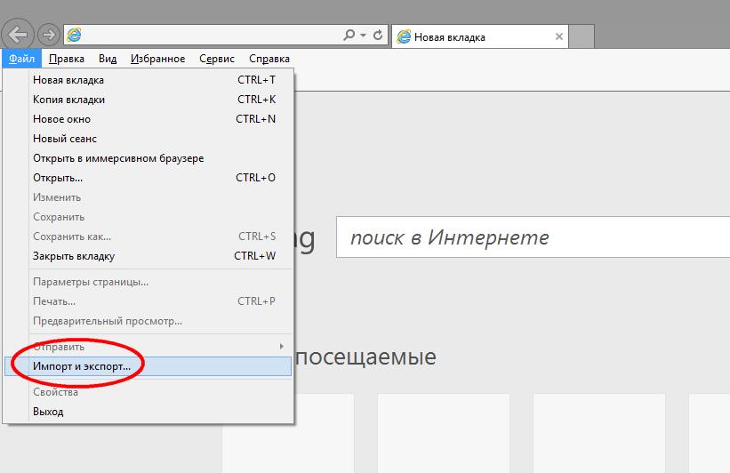 Как создать закладку на эксплорер - Ramremont.ru