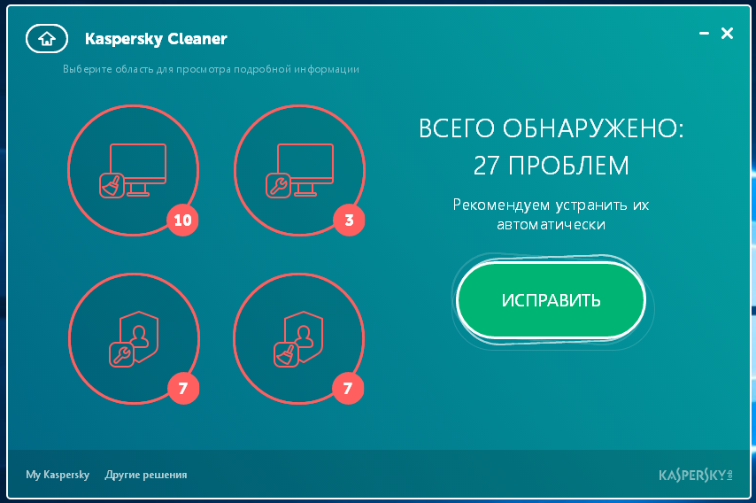 Kaspersky Cleaner