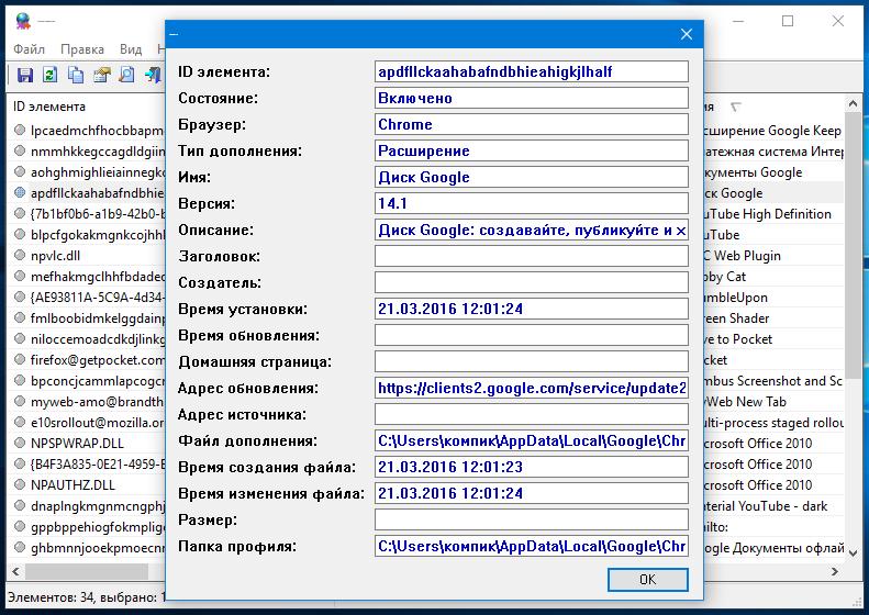 BrowserAddonsView