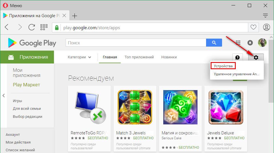 Управление Android-устройствами