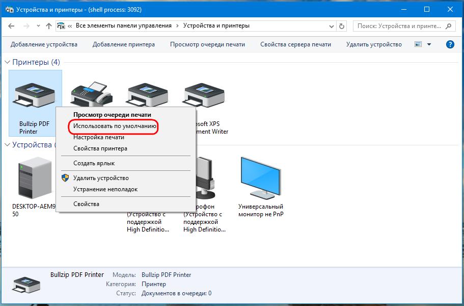 Как из принтера сделать сетевой принтер в windows 7