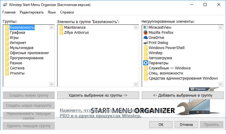 Winstep Start Menu Organizer Pro