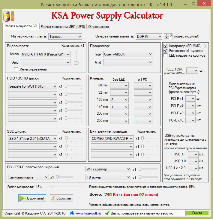 KSA Power Supply Calculator WorkStation