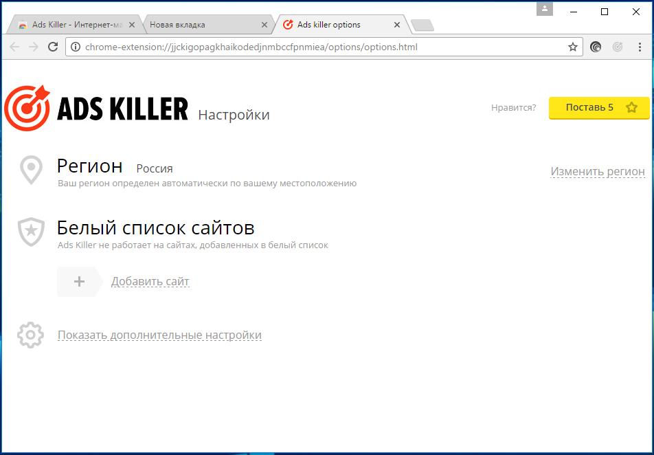Ads Killer
