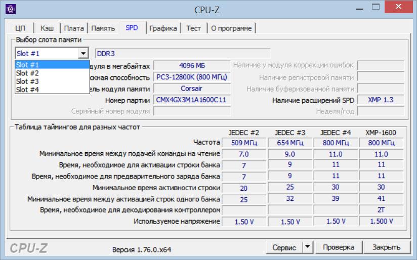 Программу Для Определения Типа Слота Платы