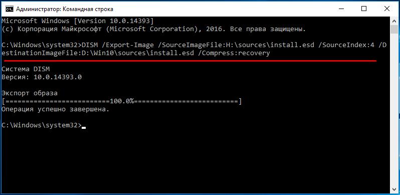 DISM /Export-Image