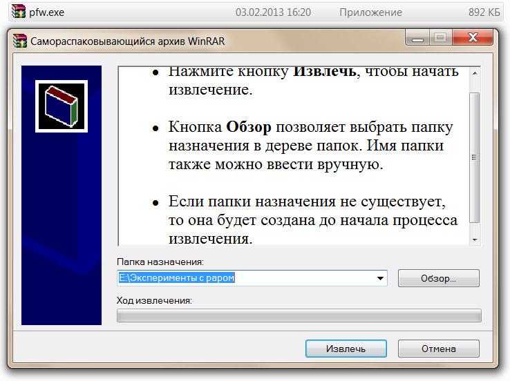 WinRAR - самораспаковывающийся архив.