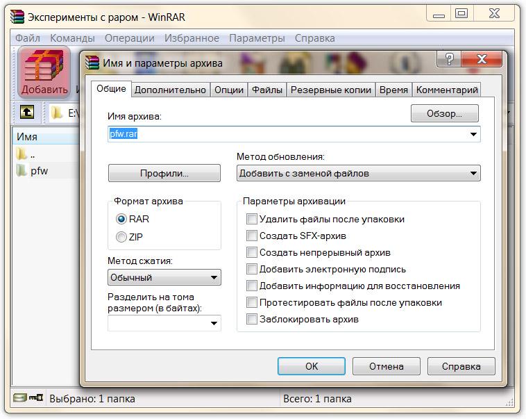 WinRAR - добавить в архив.