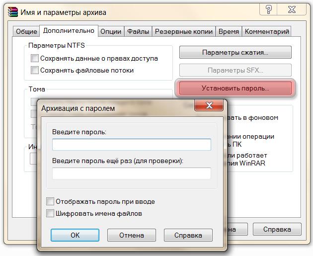 WinRAR - установить пароль.