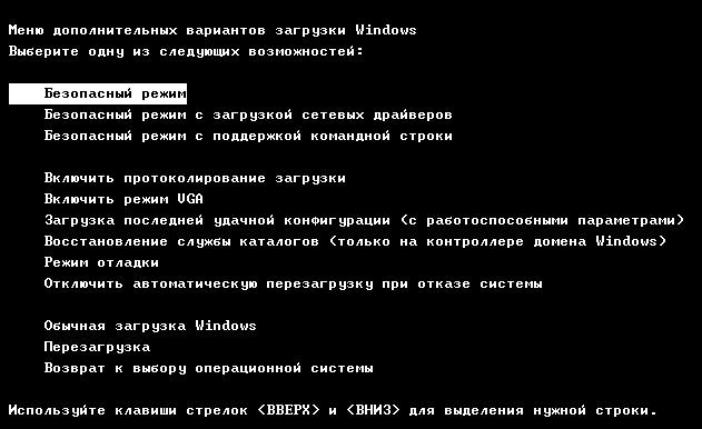 Safe mode Windows.
