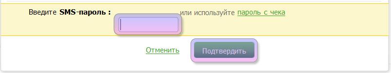 sberbank_sms_ok