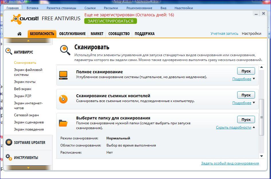 Сканирование Avast