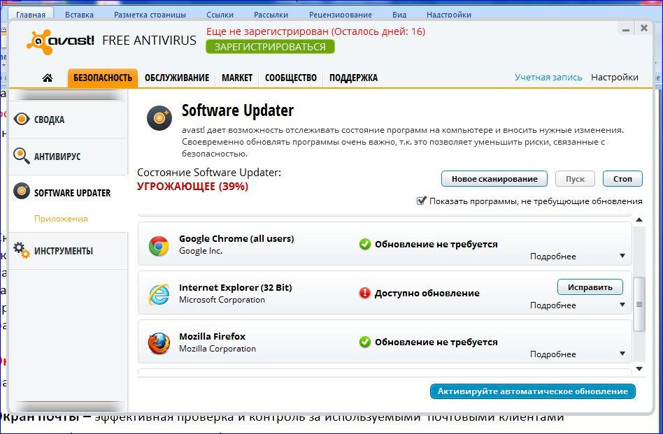 Программы Avast