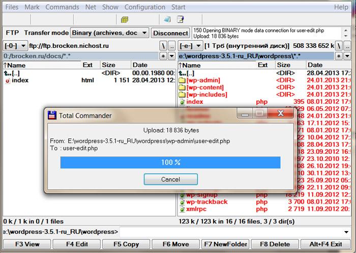 Копирование файлов на сервер