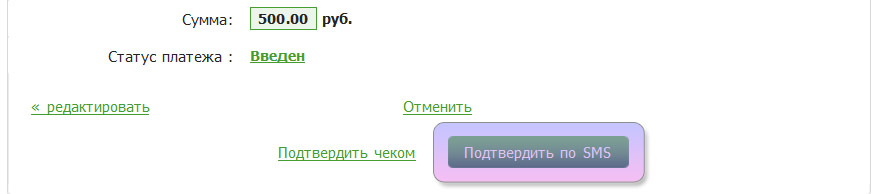 sberbank_sms