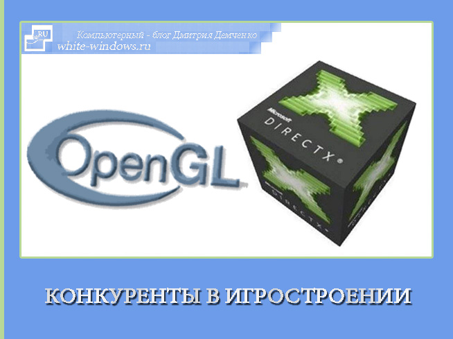 opengl_directx