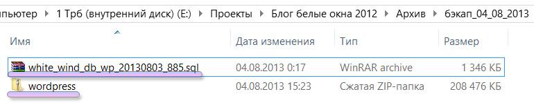 Два файла архива