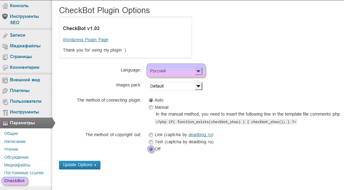 Wordpress CheckBot settings
