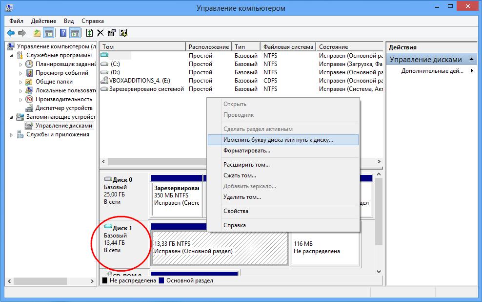Backup Windows 8