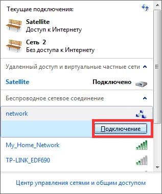 Подключение к сети