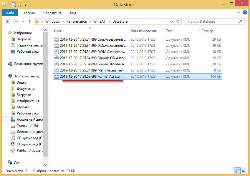 Индекс производительности в Windows 8.1