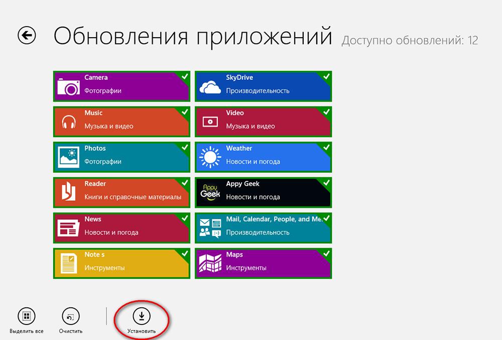 Обновления приложений Windows 8.1