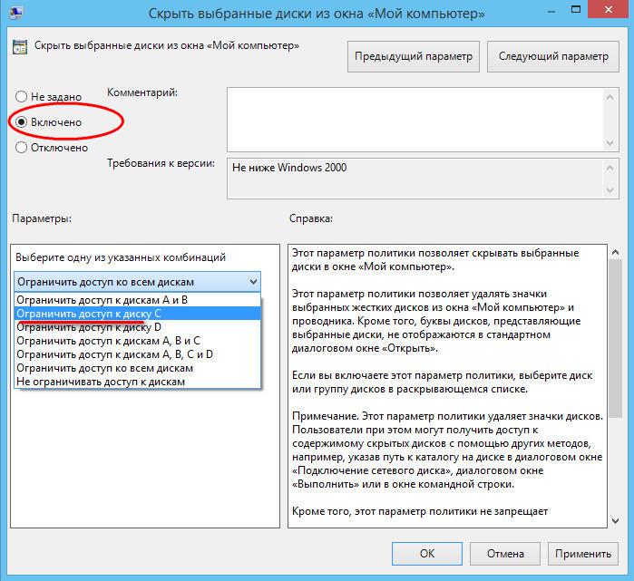Ограничить доступ к диску C