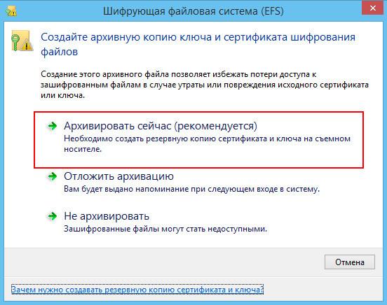 Шифрование данных в Windows