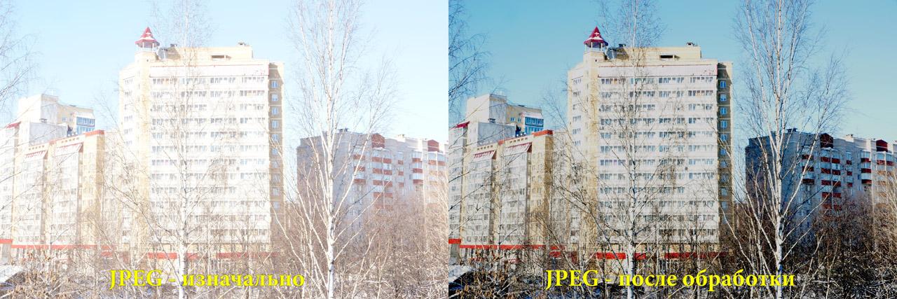 После обработки JPEG