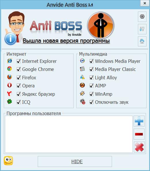 Anvide Anti Boss