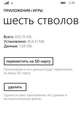 Приложения на карту памяти в Windows Phone 8.1