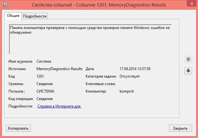 MemoryDiagnostics
