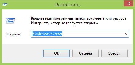 Сброс OneDrive