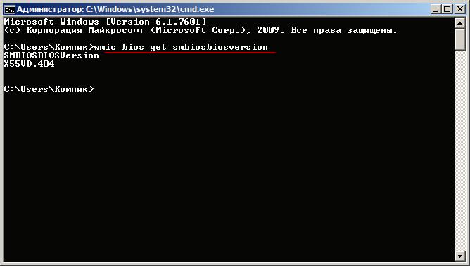 BIOS с помощью командной строки