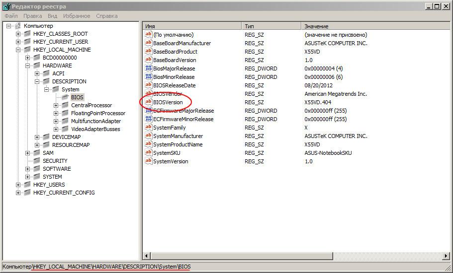 BIOS через редактор реестра