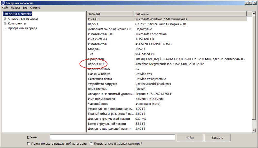 BIOS через утилиту «Сведения о системе»
