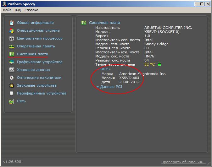 BIOS с помощь сторонних программ