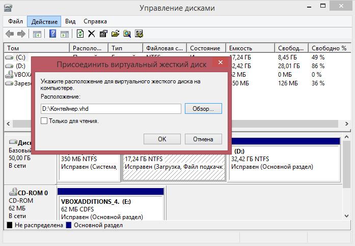 Присоединить виртуальный жесткий диск