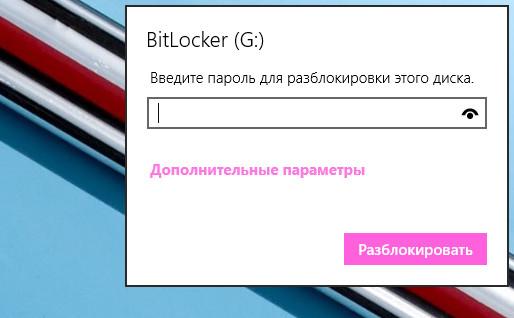 Правильный пароль