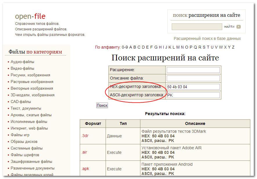 Open-file.ru поиск по HEX
