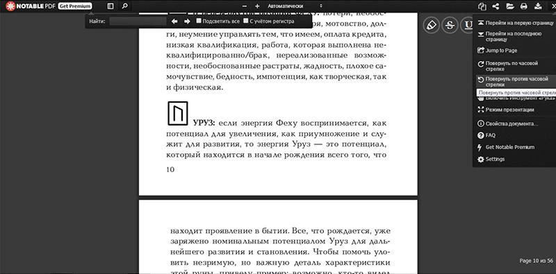 Расширение Notable PDF для Chrome