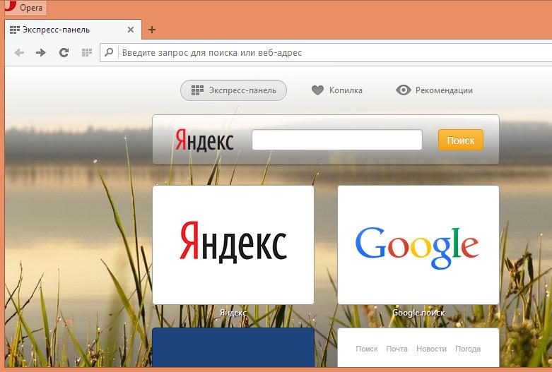 Яндекс поиск в Opera