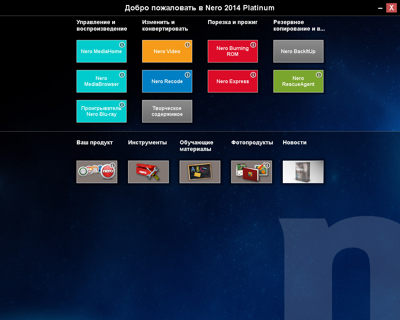 Программа Nero 2014