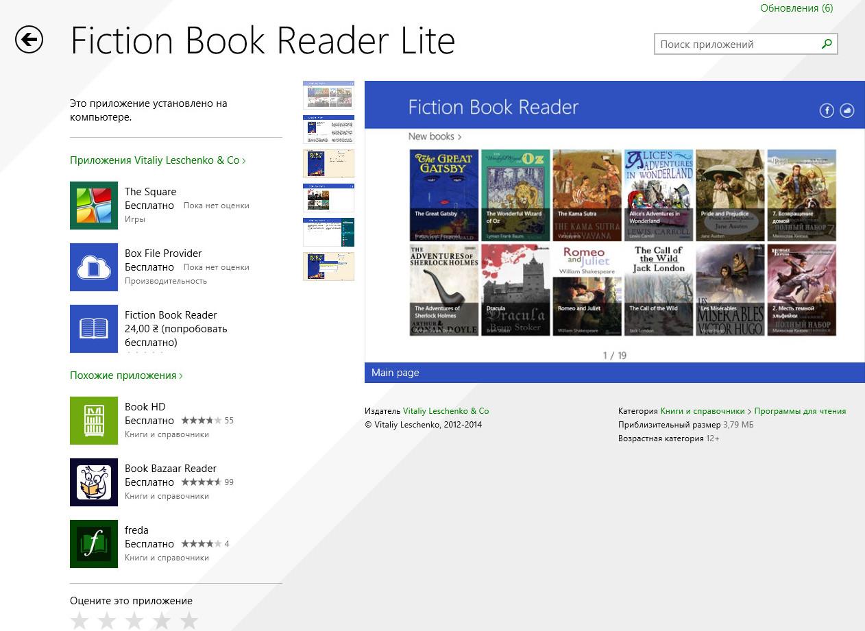 Fiction Book Reader Lite