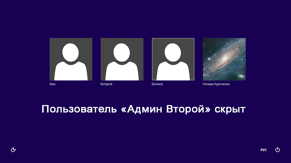 Как в Windows 8.1 скрыть пользователя