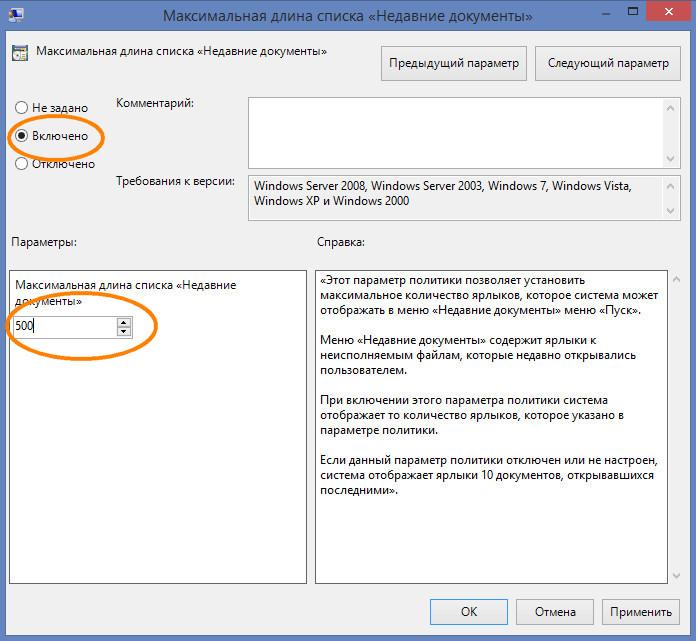 журнал открытых программ windows 7